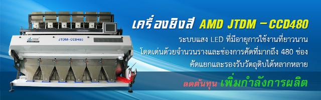 เครื่องยิงสี AMD JTDM-CCD480